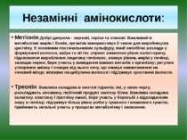 Незамінні амінокислоти: Метіонін.Добрі джерела - зернові, горіхи та злакові. ...