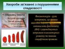 Хвороби зв'язанні з порушеннями спадковості