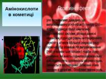Амінокислоти в кометиці