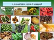 Амінокислоти в народній медицині