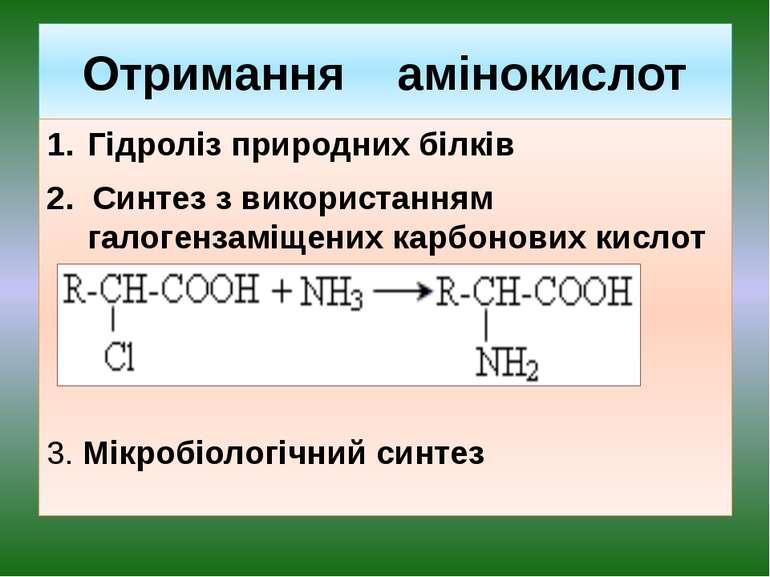 Отримання амінокислот Гідроліз природних білків 2. Синтез з використанням гал...
