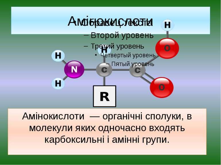 Амінокислоти Амінокислоти — органічні сполуки, в молекули яких одночасно вход...