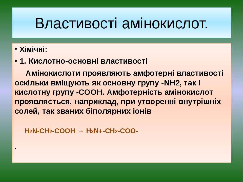 Властивості амінокислот. Хімічні: 1. Кислотно-основні властивості Амінокислот...