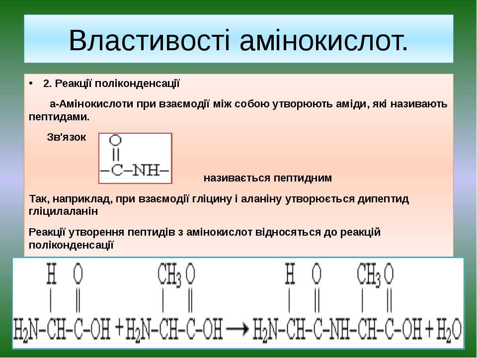 Властивості амінокислот. 2. Реакції поліконденсації a-Амінокислоти при взаємо...