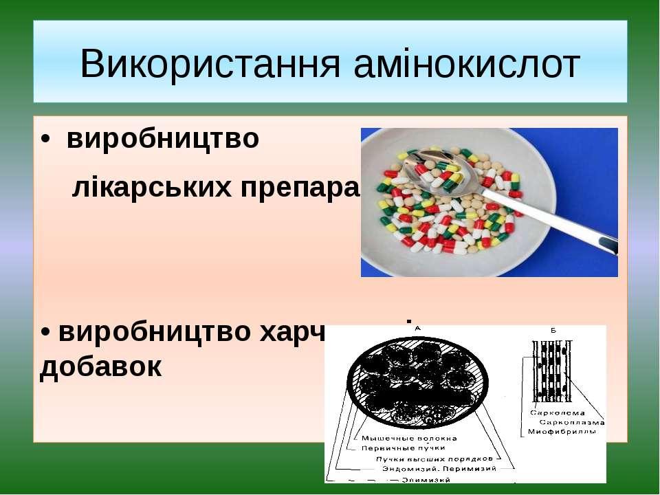 Використання амінокислот • виробництво лікарських препаратів • виробництво ха...