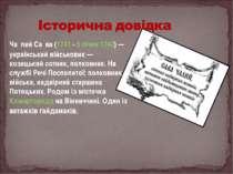 Ча лий Са ва(1741-5 січня1742)— український військовик— козацький сотни...