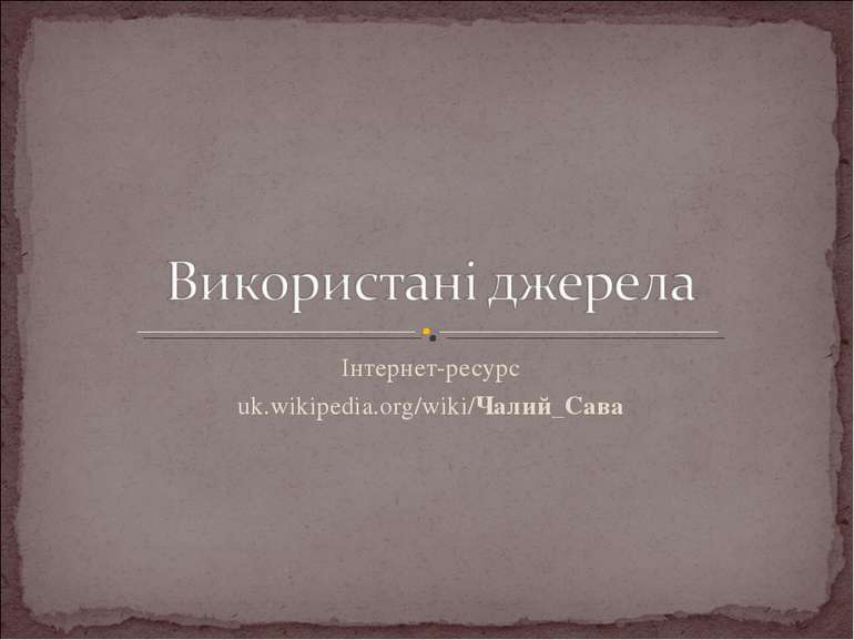 Інтернет-ресурс uk.wikipedia.org/wiki/Чалий_Сава