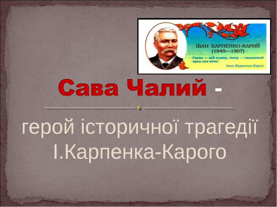 герой історичної трагедії І.Карпенка-Карого
