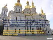 Західноєвропейські зразки бароко переважали на Західній Україні в замках-пала...