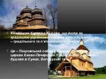 Козацьким бароко є будови, що йшли за традицією українського дерев'яного буді...