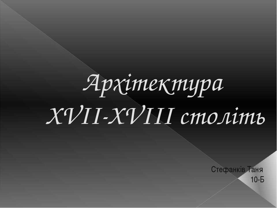 Архітектура ХVII-XVIII століть Стефанків Таня 10-Б