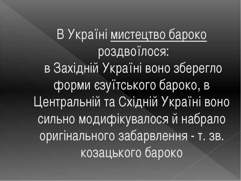 В Українімистецтво бароко роздвоїлося: в Західній Україні воно зберегло фор...