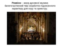 Реквієм – жанр духовної музики; багаточастинний твір скорботно-піднесенного х...