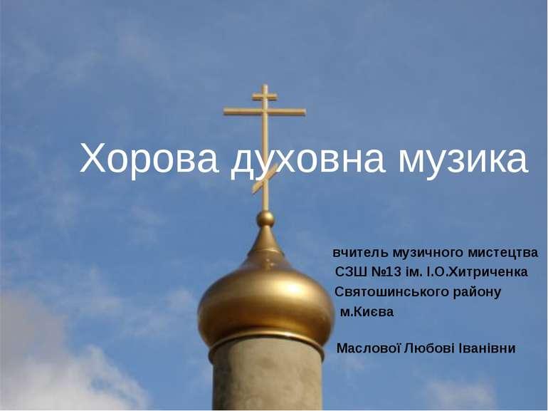 Хорова духовна музика вчитель музичного мистецтва СЗШ №13 ім. І.О.Хитриченка ...