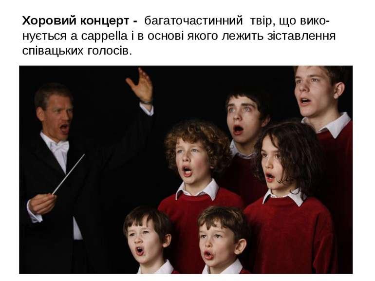 Хоровий концерт - багаточастинний твір, що вико-нується a cappella і в основі...