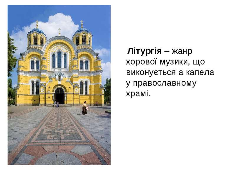 Літургія – жанр хорової музики, що виконується а капела у православному храмі.