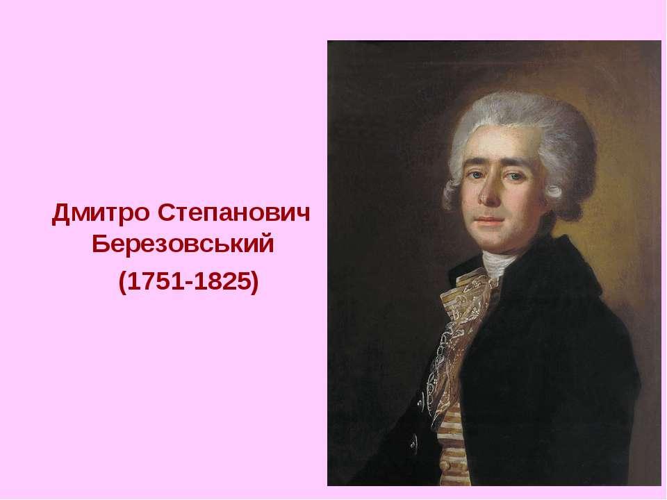 Дмитро Степанович Березовський (1751-1825)