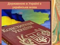 Державною в Україні є українська мова