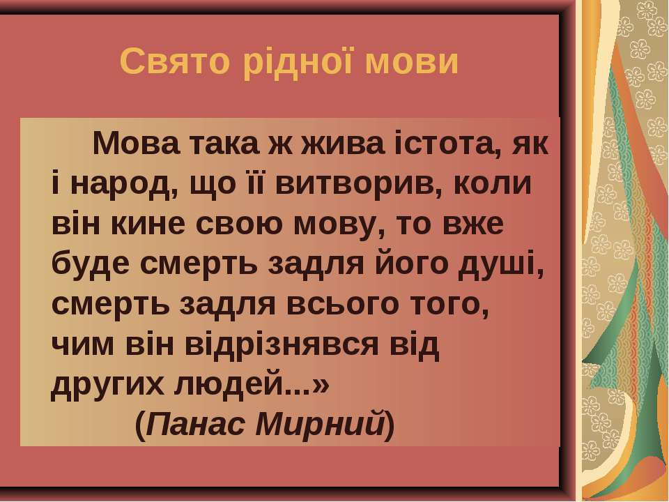 Свято рідної мови Мова така ж жива істота, як і народ, що її витворив, коли в...
