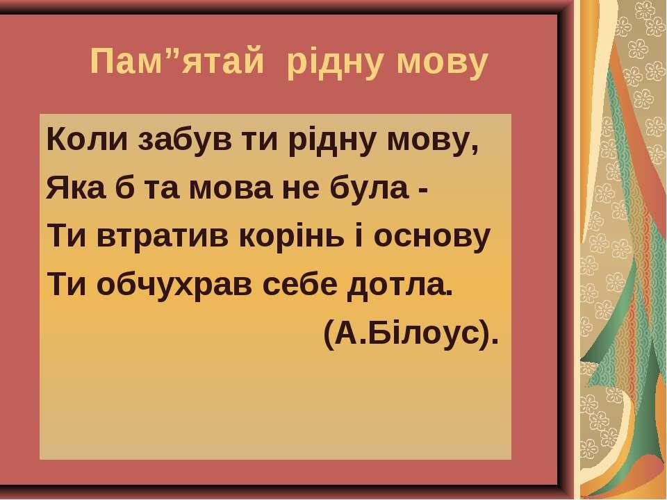"""Пам""""ятай рідну мову Коли забув ти рідну мову, Яка б та мова не була - Ти втра..."""