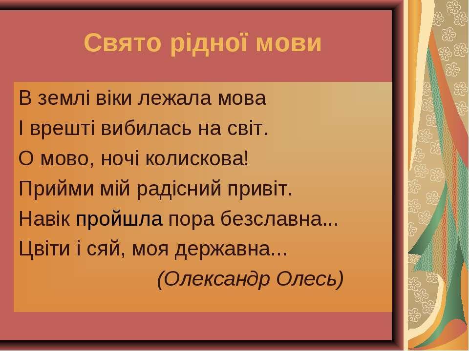 Свято рідної мови В землі віки лежала мова І врешті вибилась на світ. О мово,...