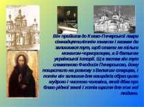 Він прийшов до Києво-Печерської лаври сімнадцятилітнім юнаком і назавжди зали...