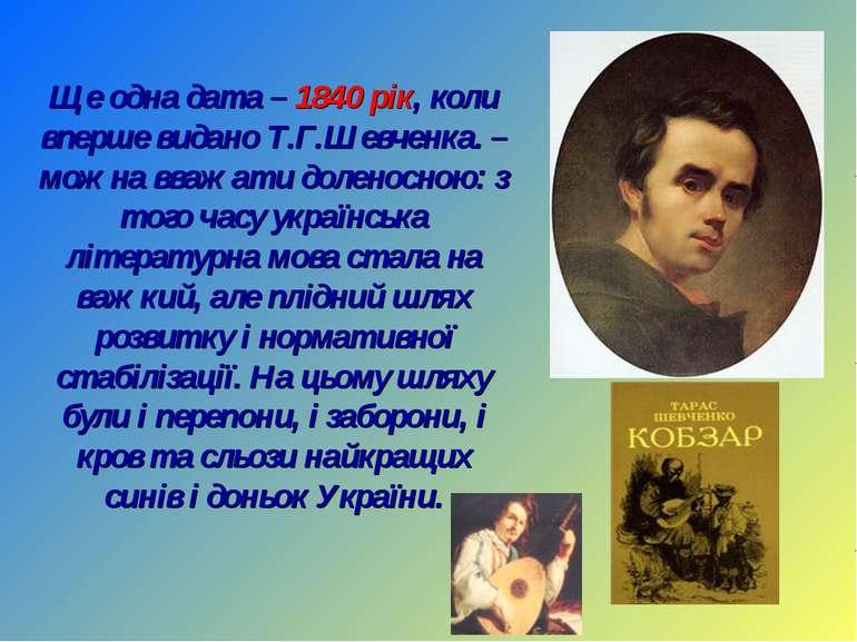 Ще одна дата – 1840 рік, коли вперше видано Т.Г.Шевченка. – можна вважати дол...