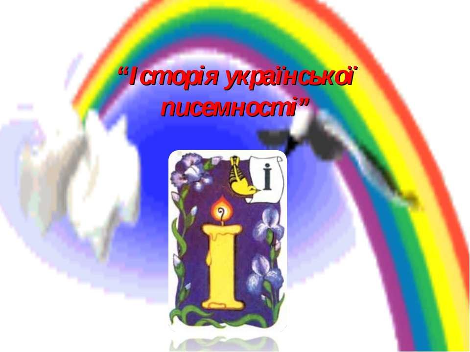 """""""Історія української писемності"""""""