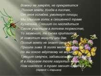 Вовеки не замрёт, не прекратится Поэзия земли. Когда в листве, От зноя ослабе...