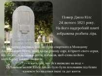 «В цій могилі спочиває все, що було смертного в Молодому Англійському Поеті, ...