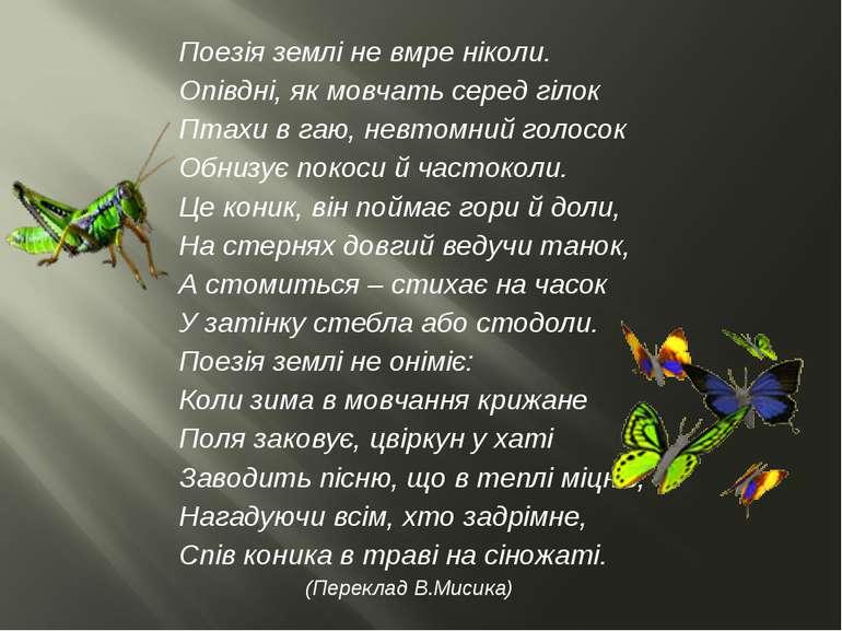 Поезія землі не вмре ніколи. Опівдні, як мовчать серед гілок Птахи в гаю, нев...