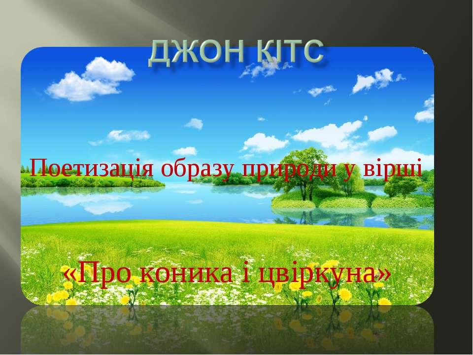 «Про коника і цвіркуна» Поетизація образу природи у вірші