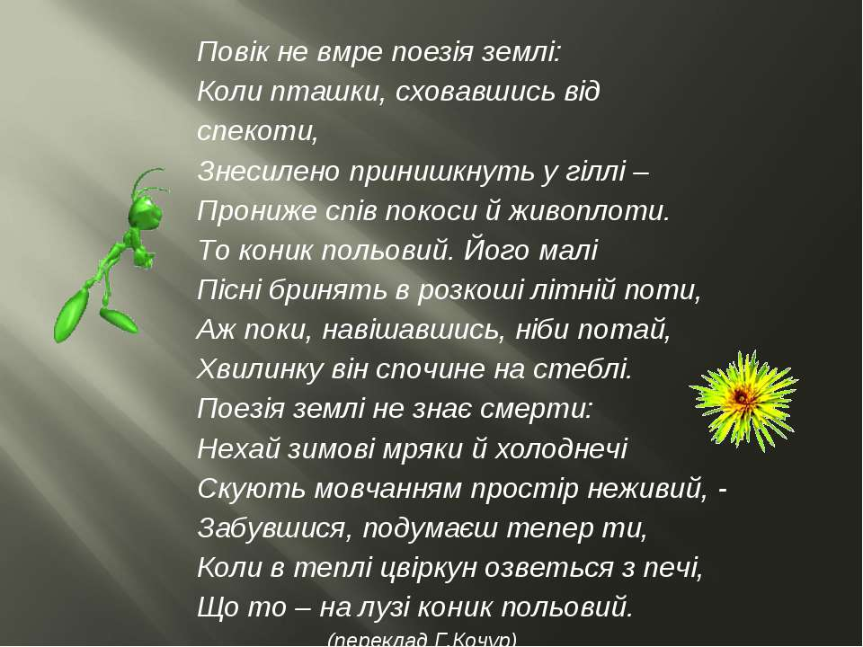 Повік не вмре поезія землі: Коли пташки, сховавшись від спекоти, Знесилено пр...