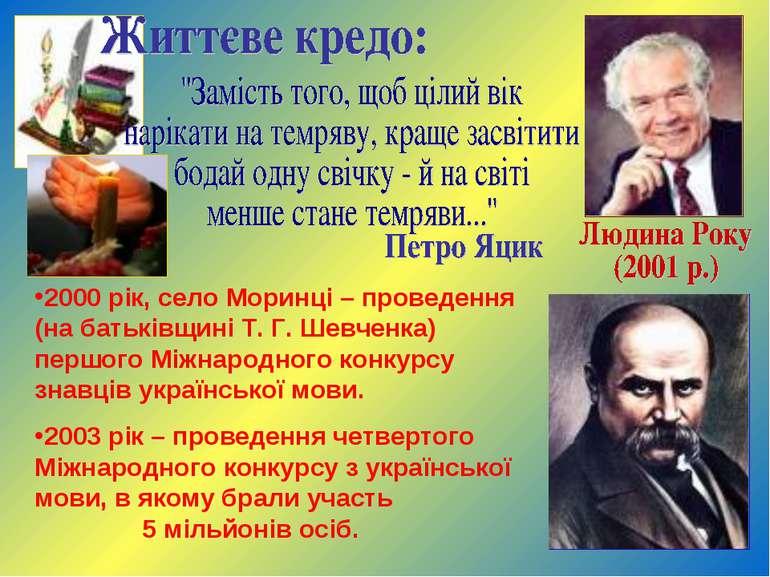 Конкурс з української мови яцика і шевченко