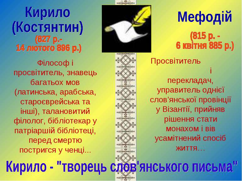 Філософ і просвітитель, знавець багатьох мов (латинська, арабська, староєврей...