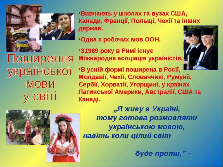 Вивчають у школах та вузах США, Канади, Франції, Польщі, Чехії та інших держа...