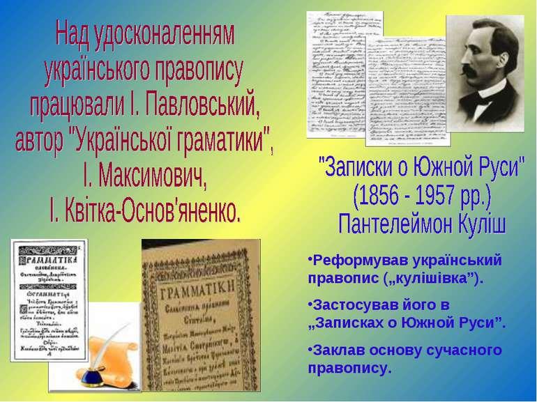 """Реформував український правопис (""""кулішівка""""). Застосував його в """"Записках о ..."""