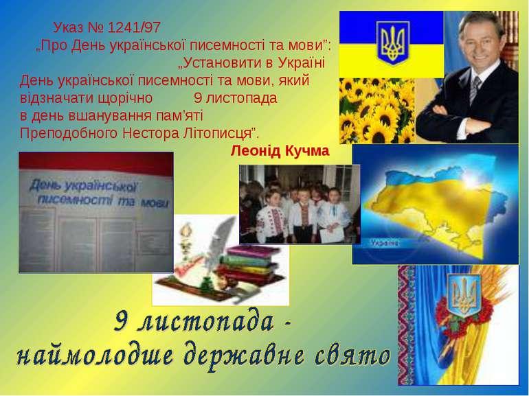 """Указ № 1241/97 """"Про День української писемності та мови"""": """"Установити в Украї..."""