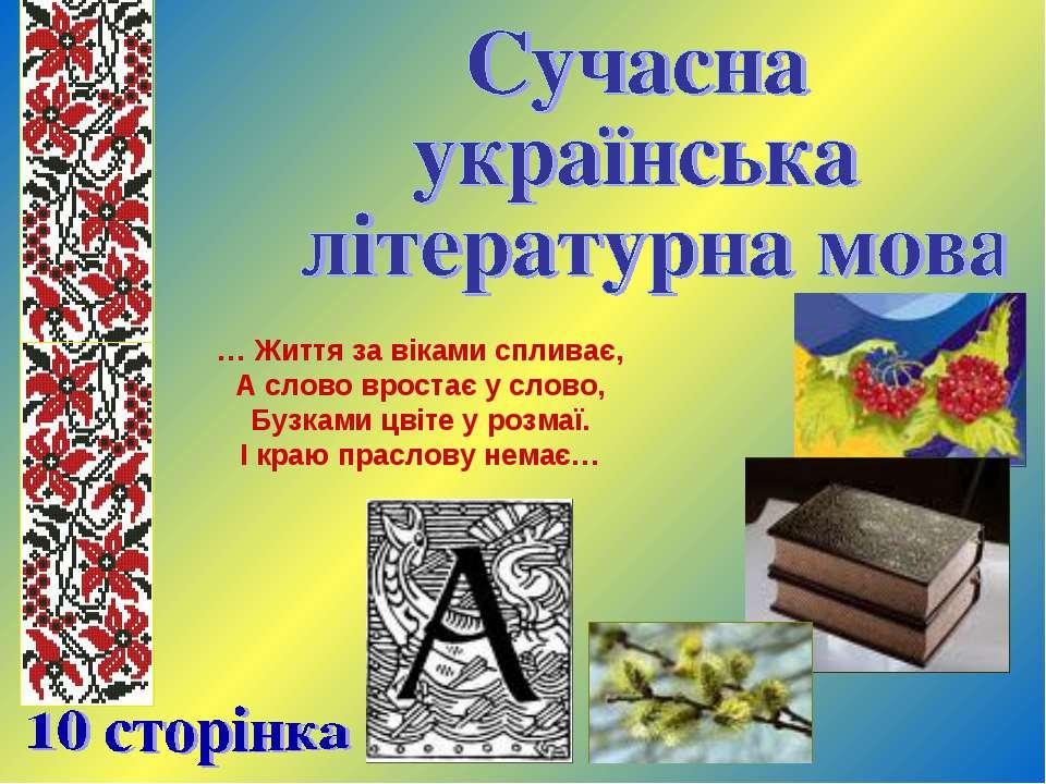 … Життя за віками спливає, А слово вростає у слово, Бузками цвіте у розмаї. І...