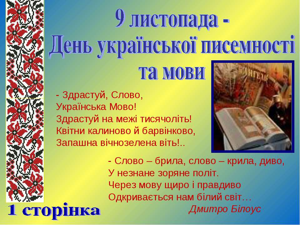 - Здрастуй, Слово, Українська Мово! Здрастуй на межі тисячоліть! Квітни калин...