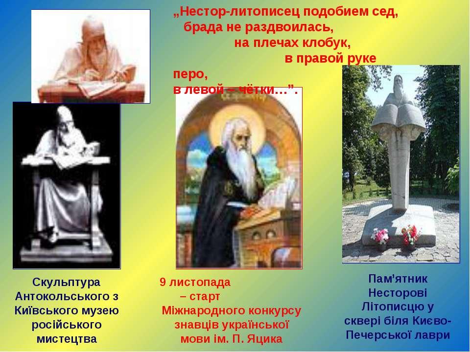 Пам'ятник Несторові Літописцю у сквері біля Києво-Печерської лаври Скульптура...