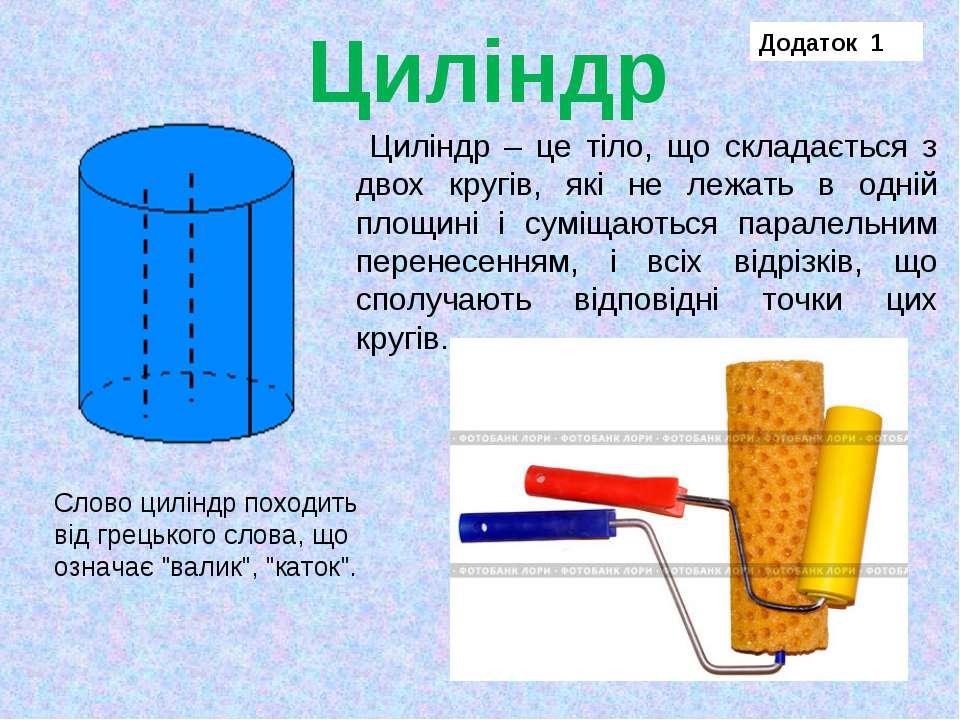 Циліндр Циліндр – це тіло, що складається з двох кругів, які не лежать в одні...
