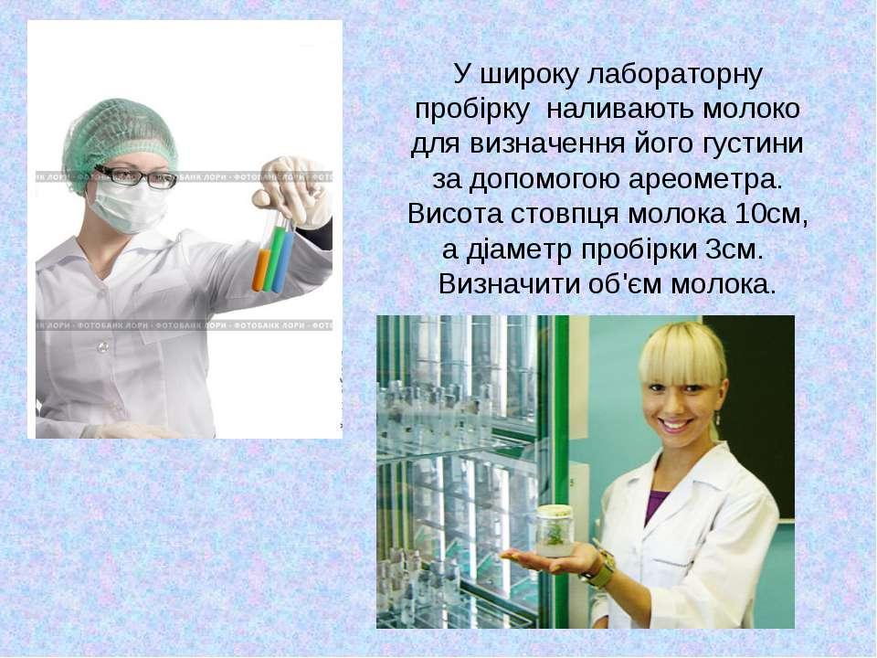 У широку лабораторну пробірку наливають молоко для визначення його густини за...