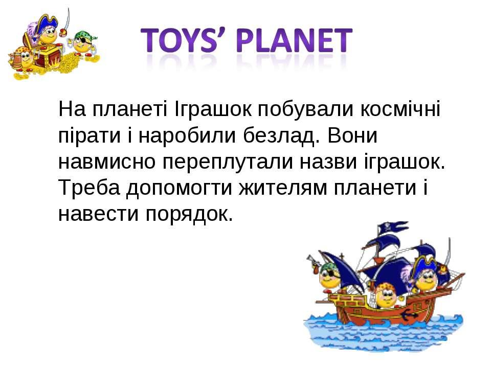 На планеті Іграшок побували космічні пірати і наробили безлад. Вони навмисно ...
