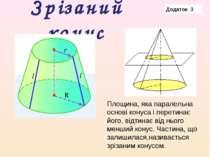 Зрізаний конус Площина, яка паралельна основі конуса і перетинає його, відтин...