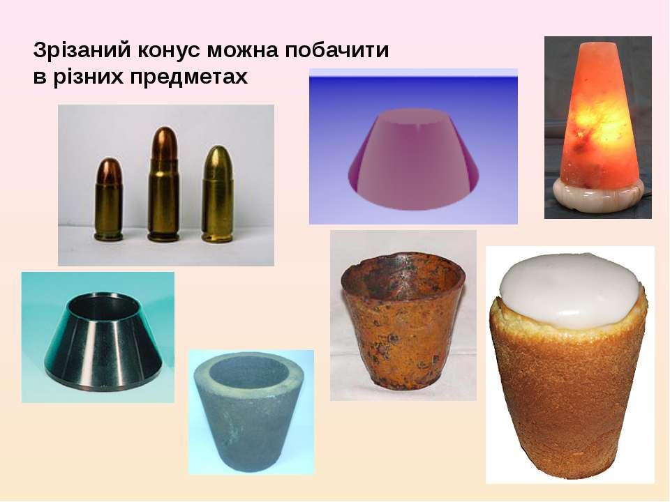 Зрізаний конус можна побачити в різних предметах