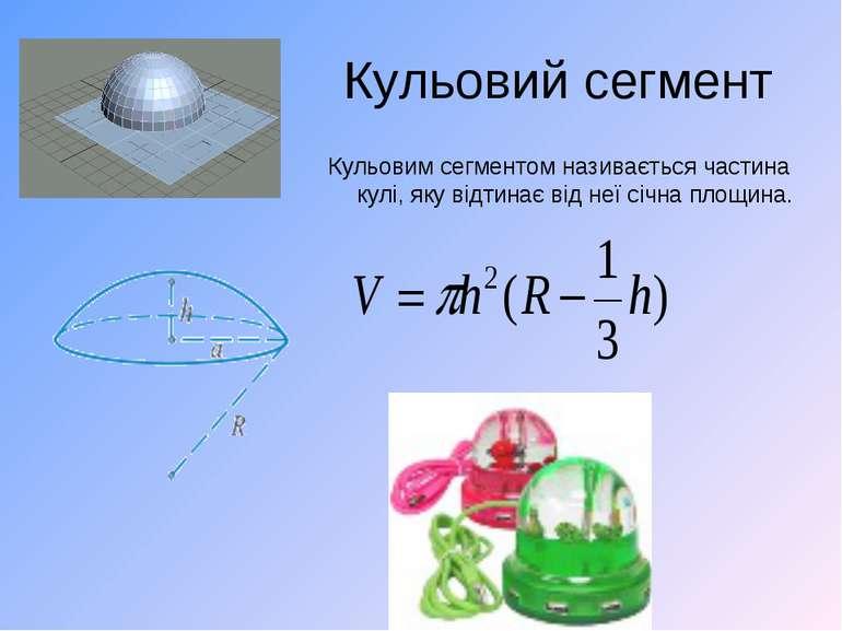 Кульовий сегмент Кульовим сегментом називається частина кулі, яку відтинає ві...