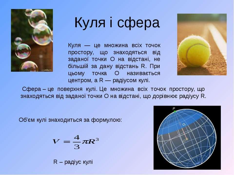 Куля і сфера Куля — це множина всіх точок простору, що знаходяться від задано...