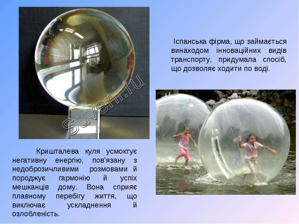 Кришталева куля усмоктує негативну енергію, пов'язану з недоброзичливими розм...