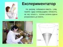Експериментатор На рисунку зображено ємкість, у яку Налито одну склянку рідин...